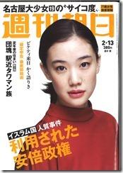 週刊朝日0213表紙