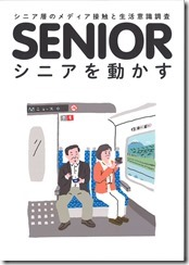 朝日新聞SENIOR表紙