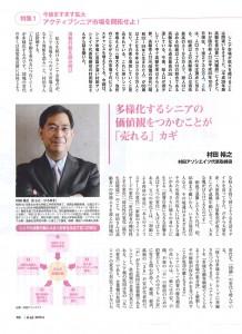 月刊石垣_4月号掲載1