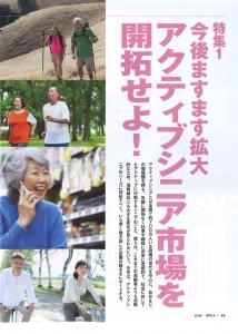 月刊石垣_4月号掲載