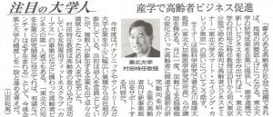 日経産業新聞_0427