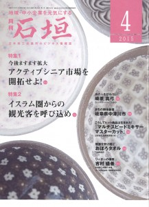 月刊石垣_4月号