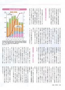 月刊石垣_4月号_掲載2