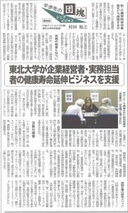 シルバー経済新聞