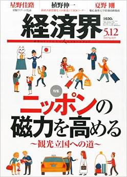 東北大が健康寿命延伸ビジネスの情報拠点を東京に4月から開設