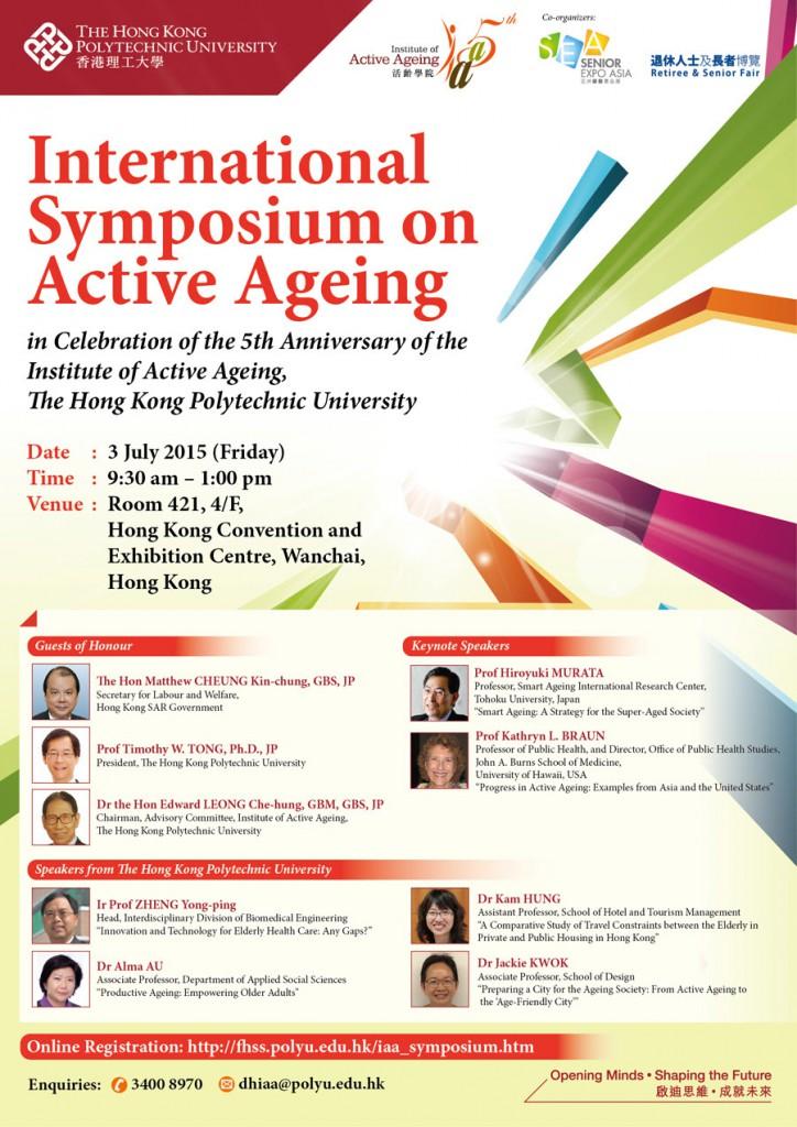 香港アクティブ・エイジング国際シンポジウムで基調講演します