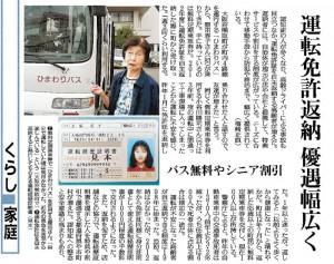 yomiuri150612-2