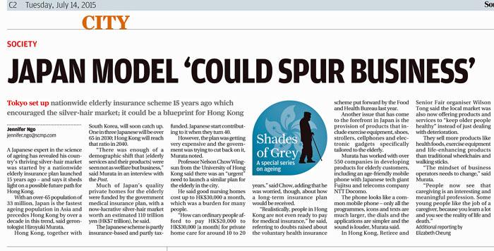 日本モデルは香港の高齢化問題をビジネスで解決できるかも