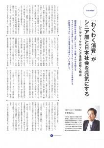 c-magazine_掲載_0902