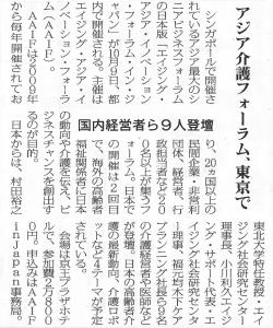 高齢者住宅新聞_0910