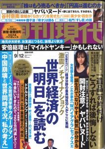週刊現代_表紙_0901