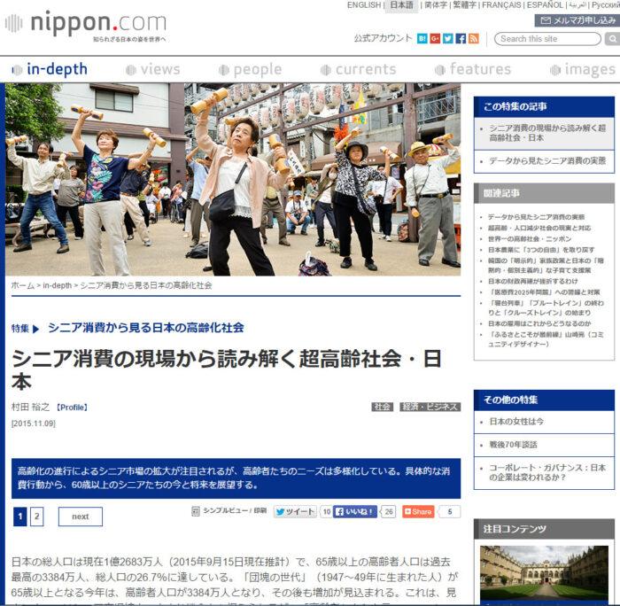 シニア消費の現場から読み解く超高齢社会・日本