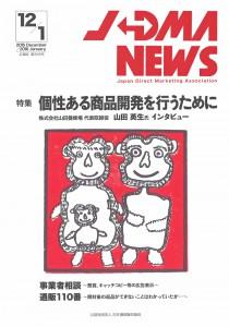 JADMANEWS_表紙_160104