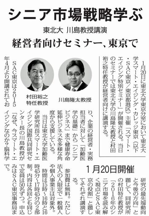 シニア市場戦略学ぶ 経営者向けセミナー、東京で