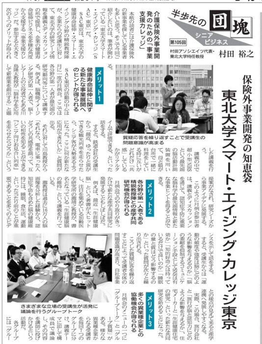 保険外事業開発の知恵袋 東北大学スマート・エイジング・カレッジ東京