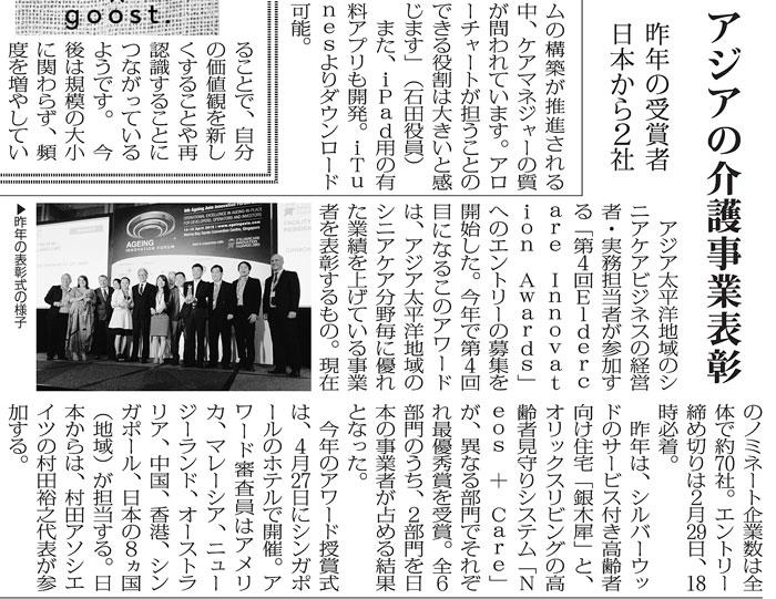 アジアの介護事業表彰 昨年の受賞者日本から2社