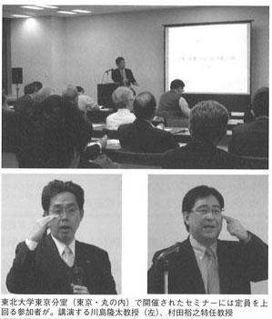 東北大学スマート・エイジング・カレッジ東京、第2期参加企業の募集を開始