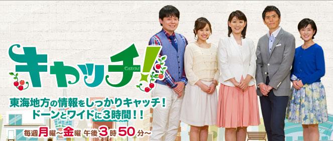中京テレビ「キャッチ!」にシニアビジネスの解説で出演します