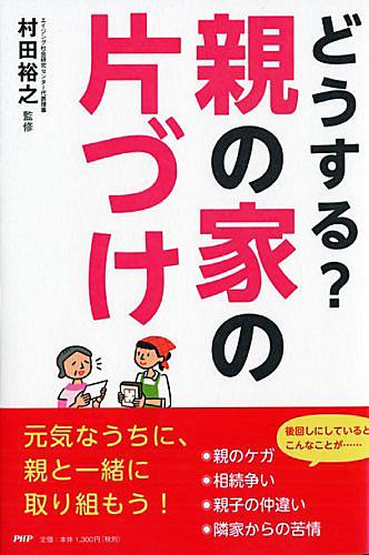 「どうする?親の家の片付け」の電子書籍が発行されました