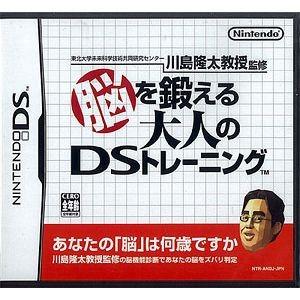 任天堂DS脳トレ