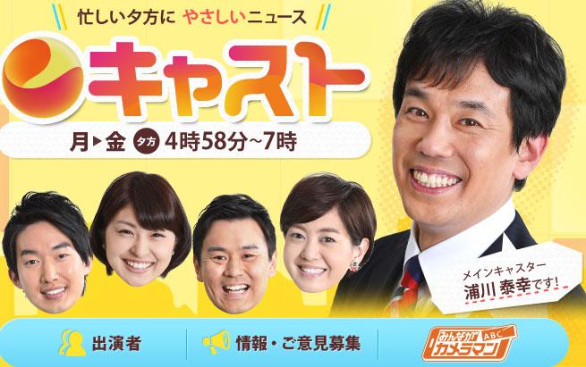 朝日放送「キャスト」にシニアビジネスの解説で出演します