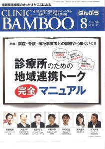 日本医療企画_ばんぶう8月号_表紙