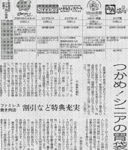 160815_yomiuri