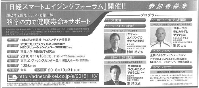 日経スマート・エイジング・フォーラムで講演します