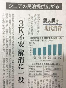 161102_nikkei