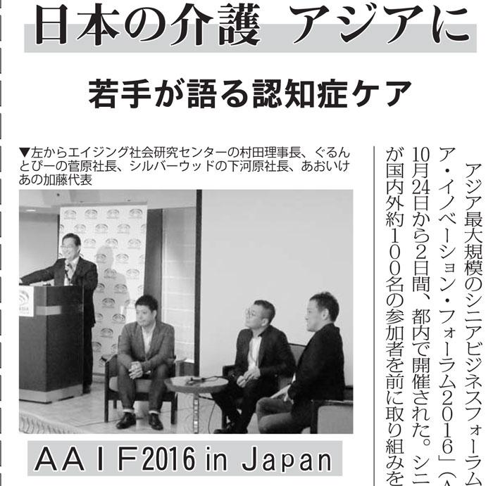 日本の介護 アジアに 若手が語る認知症ケア