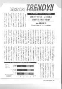 bamboo_11%e6%9c%88%e5%8f%b7_%e6%8e%b2%e8%bc%89