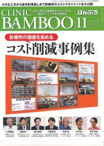 bamboo_11%e6%9c%88%e5%8f%b7