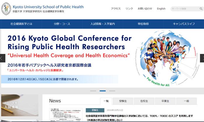 今年で3回目 京都大学で「社会起業と公衆衛生」をテーマに講義します