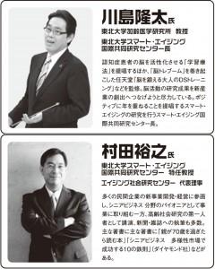 1月31日東北大学SAC東京特別セミナーへのご招待