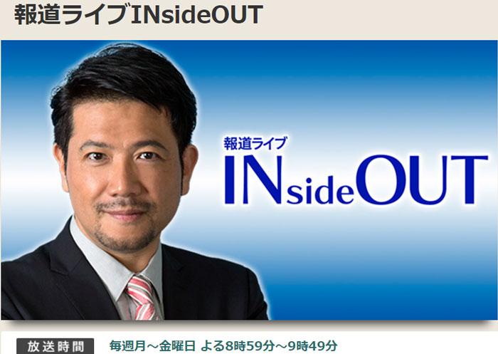 BS11「報道ライブINsideOUT」に生出演します
