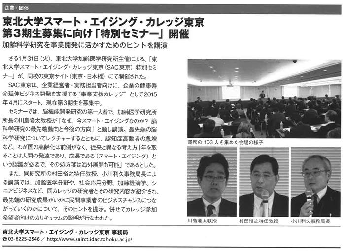 SAC東京 第3期生募集に向け特別セミナー開催
