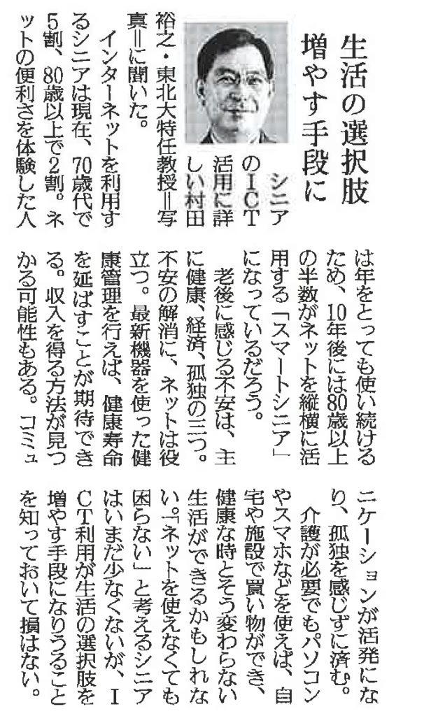 読売新聞特集「老い2016」が坂田記念ジャーナリズム賞を受賞