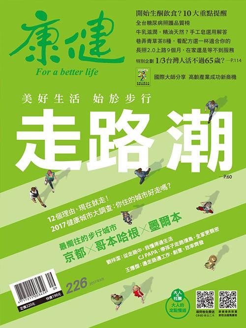 台湾の雑誌「康健」にインタビュー記事が掲載されました