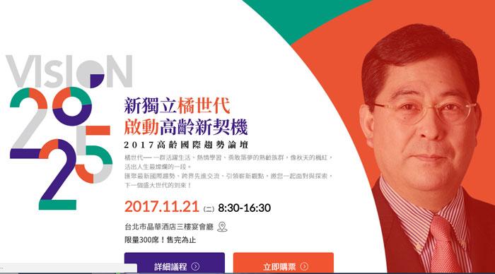 台北で開催の「Vision 2025」で基調講演とパネル討論を行います