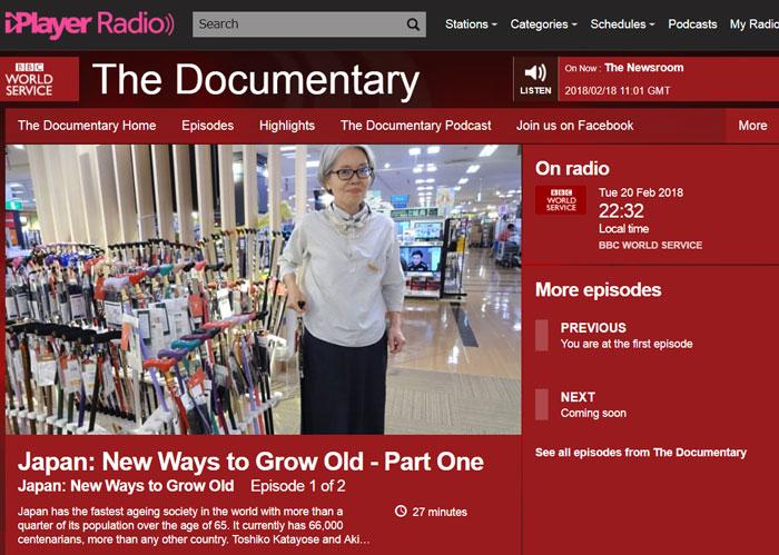 英国BBCラジオの番組「ドキュメンタリー」に出演します