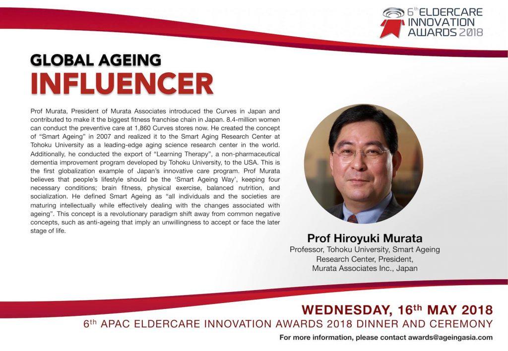 シンガポールで来週開催!アジア太平洋高齢者ケア革新アワード