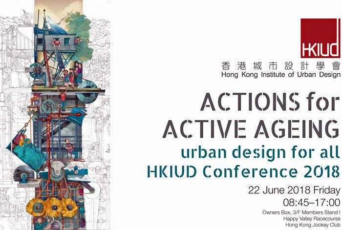 アクティブ・エイジングのためのアクション-全ての人の都市デザイン