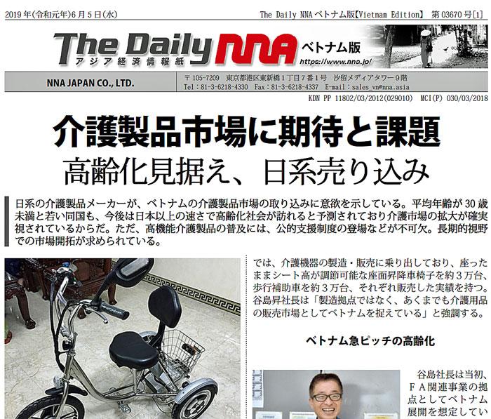 介護製品市場に期待と課題:ベトナム最新事情