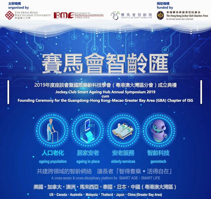 香港の高齢者向け技術(Geron technology)シンポジウムに参加します