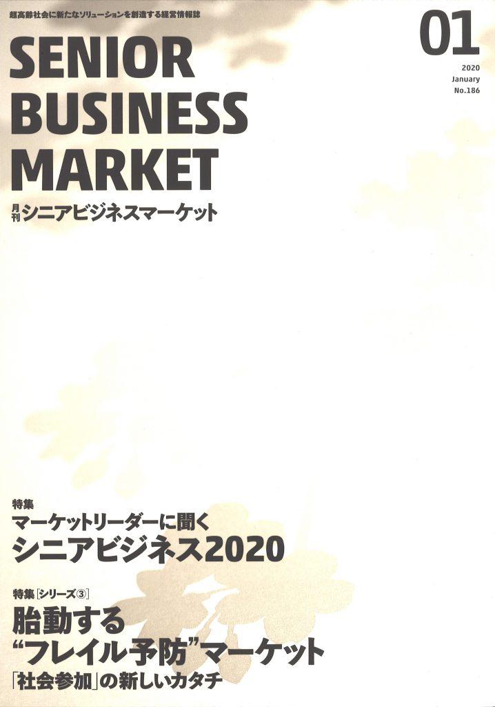マーケットリーダーに聞くシニアビジネス2020
