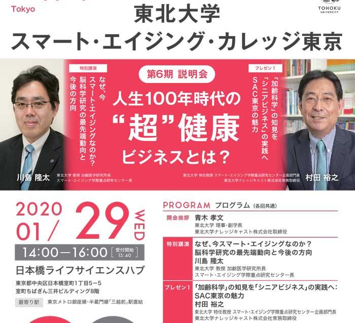 "SAC東京第6期説明会のご案内:人生100年時代の""超""健康ビジネスとは?"