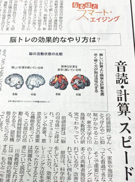 脳トレの効果的なやり方は?