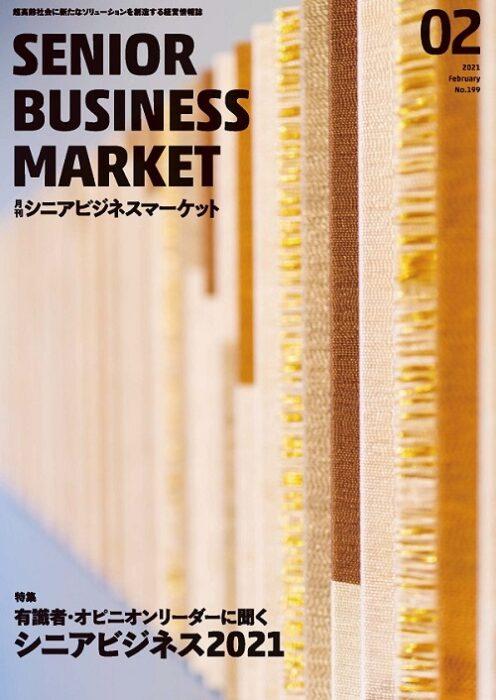 シニアビジネスマーケット